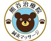業務提携先企業ー熊谷鍼灸マッサージ治療院様ー