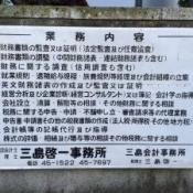 業務提携先企業ー三島啓一税理士事務所様ー